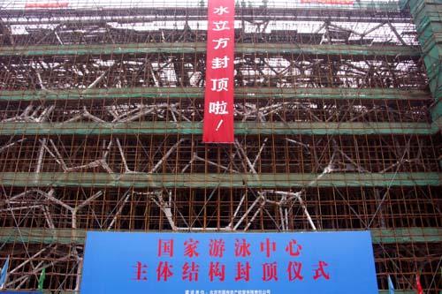 国家游泳中心主体结构封顶 将于2007年10月完工