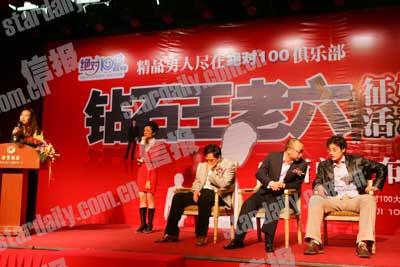 北京亿万富翁征婚 近百女性旁观(图)
