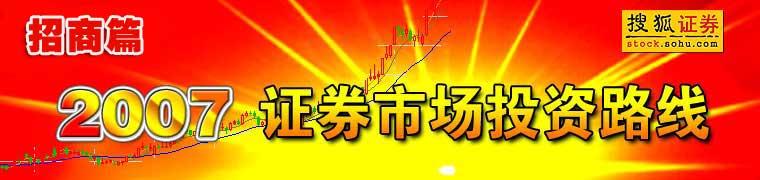 2007证券市场