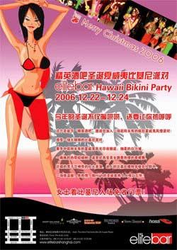 上海酒吧圣诞性感促销 顾客穿比基尼可免费泡吧