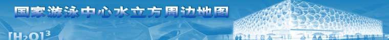 水立方外层膜结构完工,国家体育场,北京奥运会主会场,奥运场馆,2008奥运会场馆,水立方