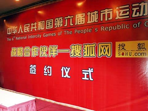 搜狐成为第六届城运会网络合作伙伴