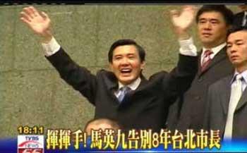 马英九表示专任后不领薪水 笑称可开出租车(图)