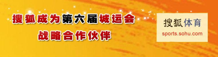 搜狐成为六城会网络合作伙伴发布会