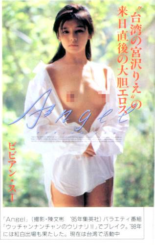 日本杂志评国民裸体美女 徐若瑄陈年写真上榜