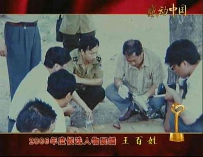 [东方之子]《感动中国》候选人:王百姓