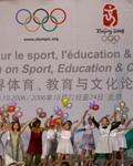 北京首次举办世界体育、教育与文化论坛