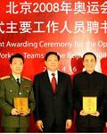 张艺谋等加盟北京奥运会开闭幕式团队