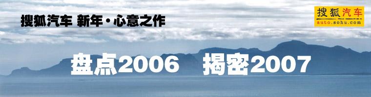 第四届搜狐汽车周,英雄江湖,搜狐汽车