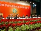 中国光彩事业促进会三届二次理事会议,搜狐财经