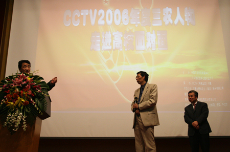 组图:三农人物走进清华校园 与大学生面对面