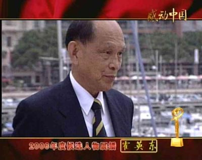 [东方之子]《感动中国》候选人:霍英东