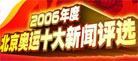 2006年度北京奥运会十大新闻评选