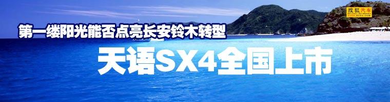 长安铃木,天语,SX4,上市