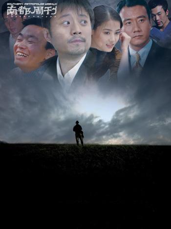 新任冯男郎冯女郎揭密 预览《集结号》(组图)