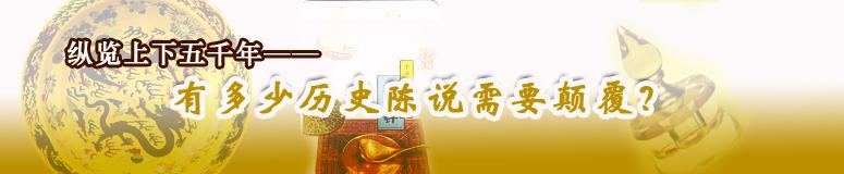 龙图腾,包公,秦桧,四大发明,中医,童话