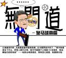 漫画:皇家马德里内部问题不断 卡佩罗欲施铁腕