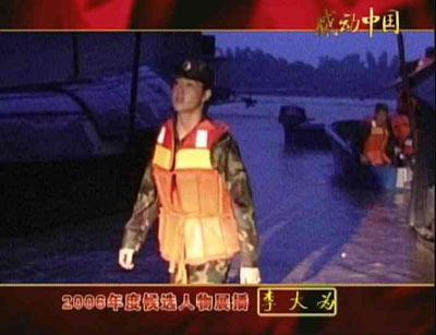 [东方之子]《感动中国》候选人:李大为