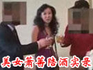 台湾美女萧蔷陪酒实录