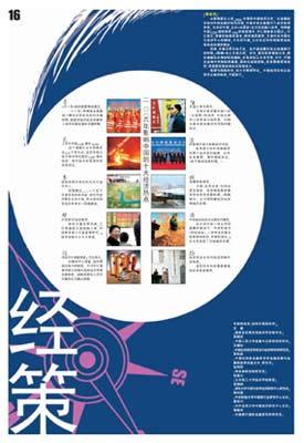 2006年影响中国十大经济热点:上半年GDP增10.9%