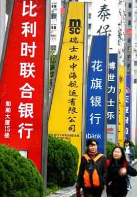 2006是中国金融全面开放元年 外资银行不再遮掩