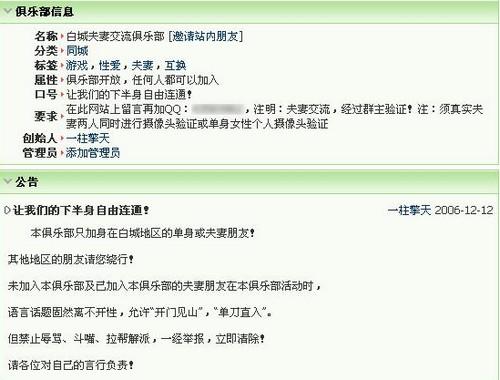 吉林换妻俱乐部:男人寻花问柳没什么(图)-搜狐