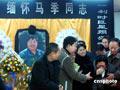 马季葬礼上最无耻的一幕