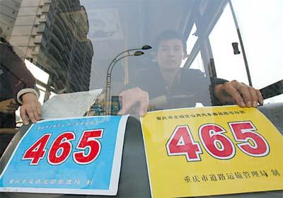 重庆7字头公交车全部取消承包 分归3家公交公司