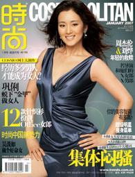 2006杂志封面人物盘点 巩俐李冰冰首开红门(图)