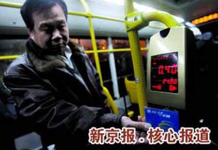 北京告别公交月票福利时代 取消月票一波三折