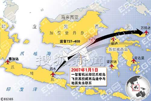 印尼地面收到失踪飞机遇险信号 期望紧急迫降