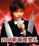 2006新城颁奖礼