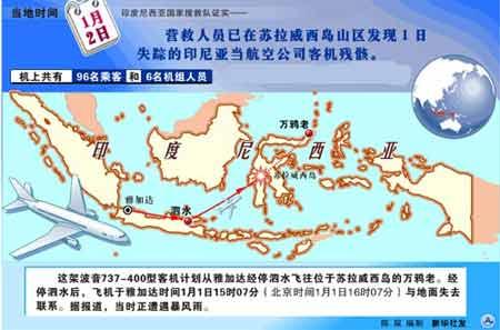 组图:印尼客机失踪 亲属悲痛万分