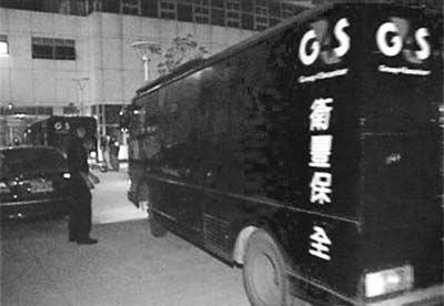 运钞司机下药迷昏同事 劫走5600万逃出台湾(图)
