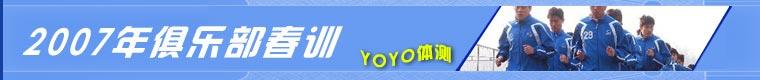 07球员春训_YOYO体测