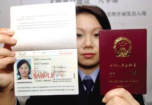 新版普通护照开始受理(图)图片