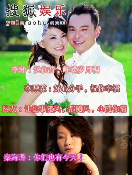 李湘披露财产分割问题 称将与李厚霖平分别墅