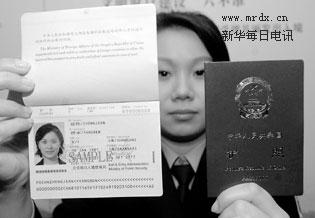 图文:北京开始受理新版普通护照图片