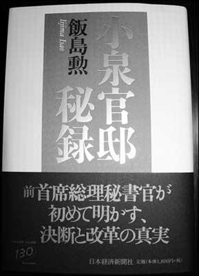 小泉秘书出书披露撤换外相、首次参拜等内幕