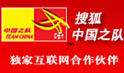 中国之队_中国国足备战07亚洲杯