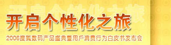 2006搜狐数码产品盛典暨用户消费行为白皮书发布会