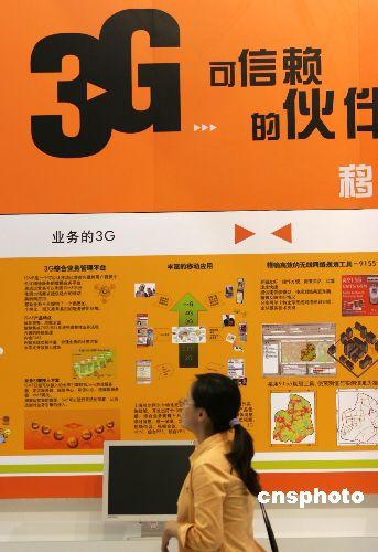 六大畅想与十个提问 今年可能成为中国3G元年