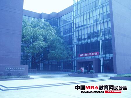 湖南大学工商管理学院新教学大楼正式启用