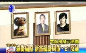 新党议员拟拆掉议会殿堂阿扁照片 换挂周杰伦