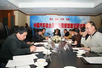 中国汽车规划建议研讨会第三次会议召开