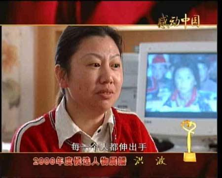[东方之子]《感动中国》候选人物:洪波
