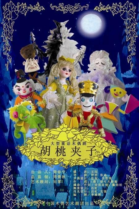 中国木偶剧院推出首部贺岁木偶剧《胡桃夹子》