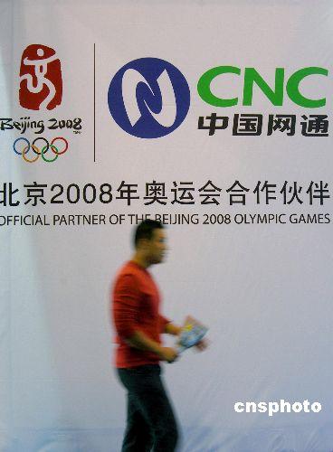 中国网通确认将剥离上市公司资产 方案尚待敲定
