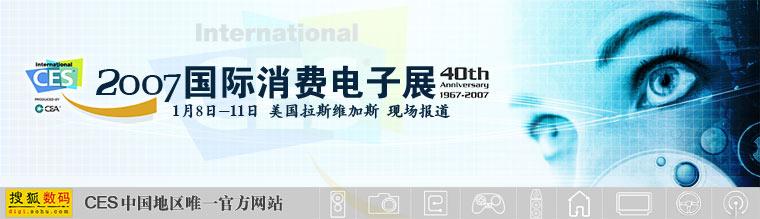 2007CES,CES 2007,2007国际消费电子展