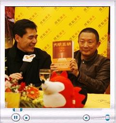 视频:刘和平自信《大明王朝》收视率